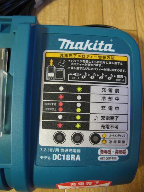 充電機 DC18RA